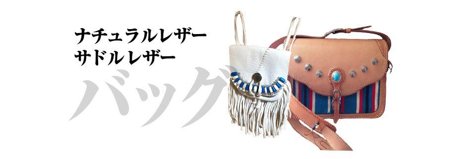 レザーバッグやレザーウォレットを熟練職人が手縫いで仕上げる レザークラフトMLC【本革製品】